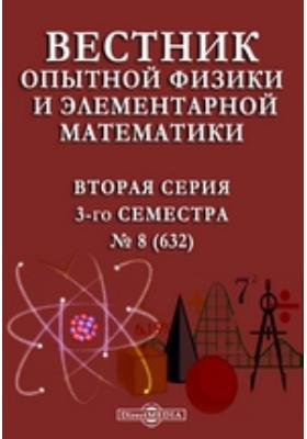 Вестник опытной физики и элементарной математики : Вторая серия 3-го семестра. 1915. № 8 (632)