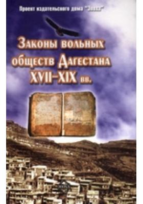 Законы вольных обществ XVII-XIXвв. Архивные материалы: монография