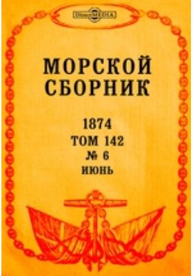 Морской сборник: журнал. 1874. Т. 142, № 6, Июнь