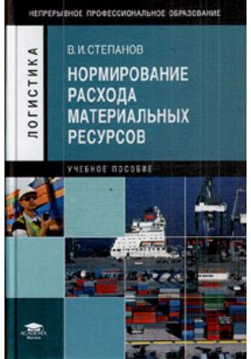 Нормирование расхода материальных ресурсов : Учебное пособие