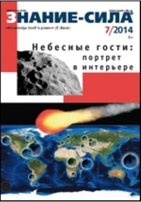 Знание-сила: журнал. 2014. № 7