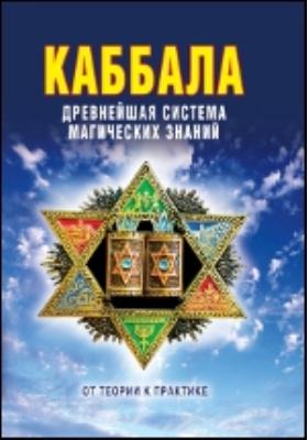 Каббала. Древнейшая система магических знаний. От теории к практике: научно-популярное издание