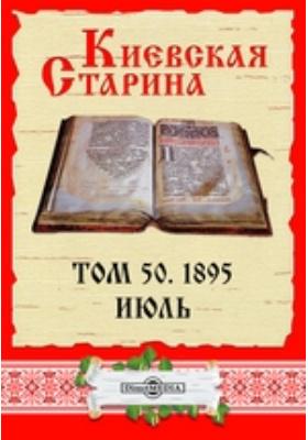 Киевская Старина: журнал. 1895. Т. 50, Июль