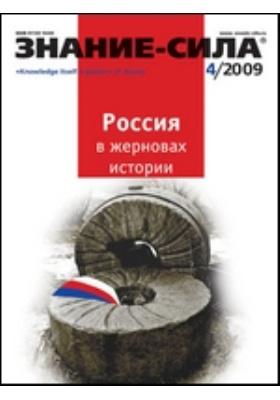 Знание-сила. 2009. № 4