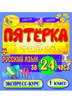 Пятёрка в табеле. Русский язык за 24 часа. 1 класс