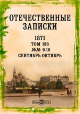 Отечественные записки: журнал. 1871. Т. 198, №№ 9-10, Сентябрь-октябрь