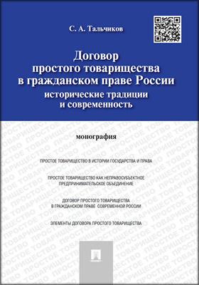 Договор простого товарищества в гражданском праве России : исторические традиции и современность: монография