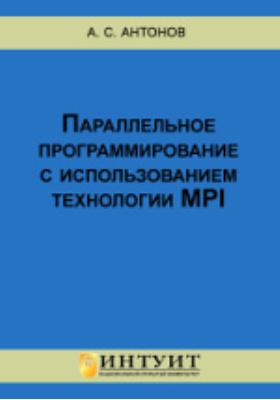 Параллельное программирование с использованием технологии MPI: курс