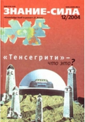 Знание-сила: журнал. 2004. № 12