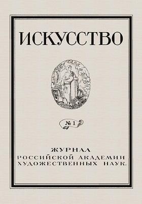 Искусство: журнал. 1923. № 1