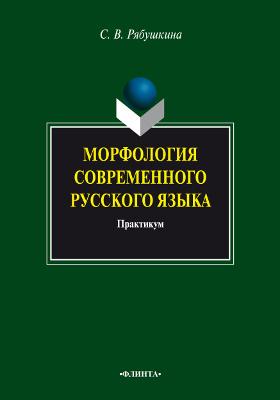Морфология современного русского языка: практикум