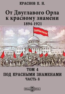 От Двуглавого Орла к красному знамени. (1894-1921гг): художественная литература. Том 4. Под красными знаменами, Ч. 8