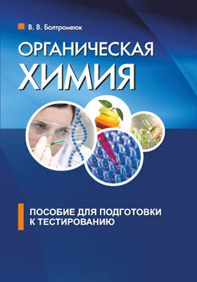 Органическая химия : пособие для подготовки к тестированию: учебное пособие