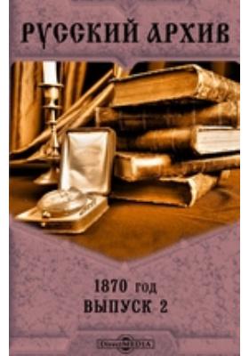 Русский архив: журнал. 1870. Выпуск 2