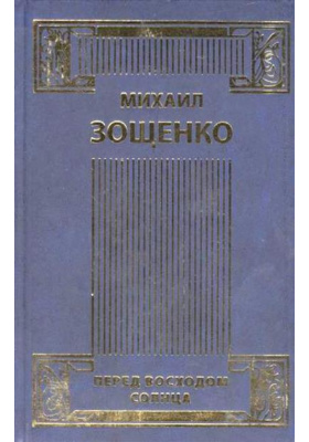 Собрание сочинений. В 4 томах. Том 4. Рассказы. Комедии. Перед восходом солнца