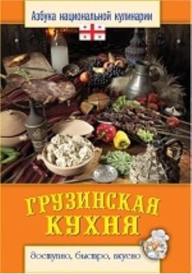 Грузинская кухня: научно-популярное издание