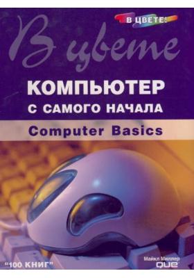 Компьютер с самого начала в цвете! = EASY Computer Basics : Учебное пособие
