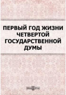 Первый год жизни четвертой Государственной думы