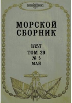 Морской сборник: журнал. 1857. Т. 29, № 5, Май