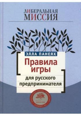 Правила игры для российского предпринимателя