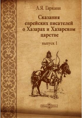 Сказания еврейских писателей о Хазарах и Хазарском царстве. Вып. 1