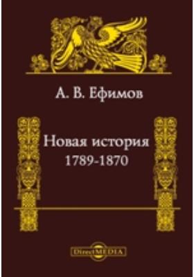 Новая история. 1789-1870: учебник