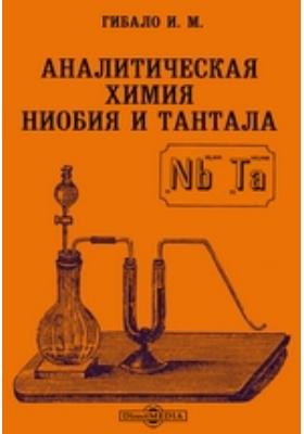Аналитическая химия ниобия и тантала