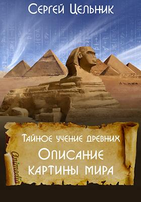Тайное учение древних. Описание картины мира