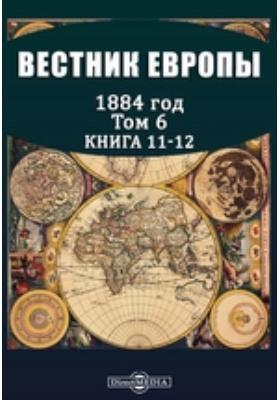 Вестник Европы. 1884. Т. 6, Книга 11-12, Ноябрь-декабрь