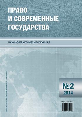 Право и современные государства: журнал. 2014. № 2