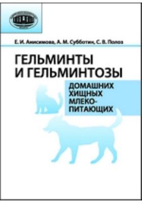 Гельминты и гельминтозы домашних хищных млекопитающих: монография