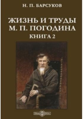 ЖизньитрудыМ.П.Погодина. Книга 2
