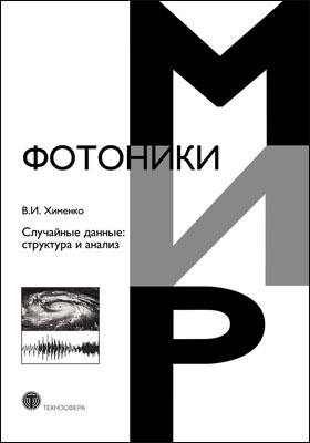 Случайные данные : структура и анализ: учебник