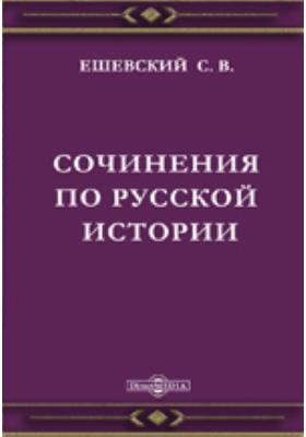 Сочинения по русской истории