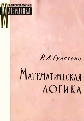 Математическая логика = Mathematical logic