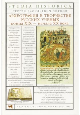 Археография в творчестве русских ученых конца XIX – начала XX века