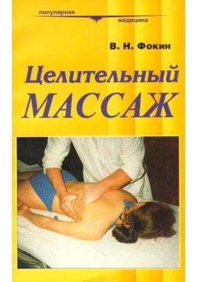 Целительный массаж