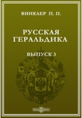 Русская геральдика. Вып. 3
