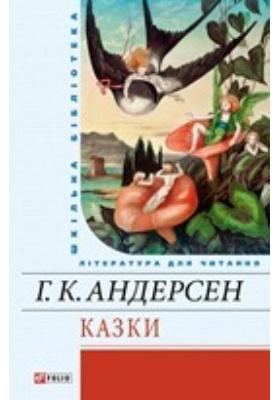 Казки: переклад з датськоi: художественная литература