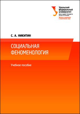 Социальная феноменология: учебное пособие