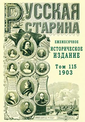 Русская старина: журнал. 1903. Том 115. Июль-август-сентябрь
