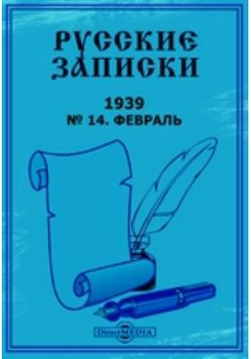 Русские записки. 1939. № 14, Февраль