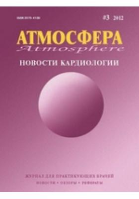 Атмосфера = Atmosphere: журнал для практикующих врачей. 2012. № 3