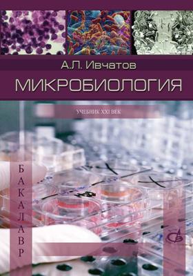 Микробиология: монография