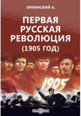 Первая русская революция (1905 год): научно-популярное издание