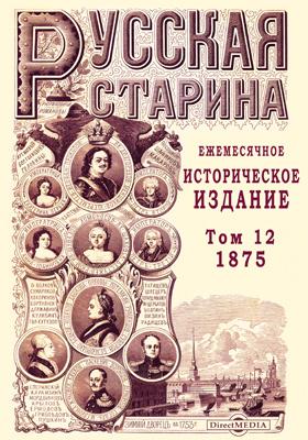Русская старина: журнал. 1875. Т. 12. Январь-февраль-март