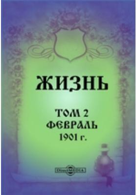 Литературный, научный и политический журнал «Жизнь»: журнал. 1901. Т. 2. Февраль