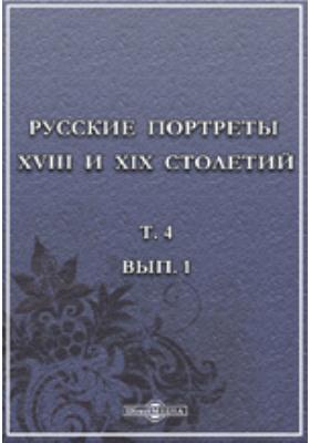 Русские портреты XVIII и XIX столетий = Portraits russes des XVIIIe et XIXe siècles. Т. 4, вып. 1