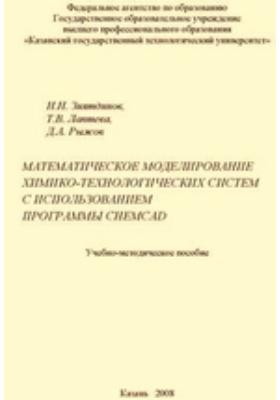 Математическое моделирование химико-технологических систем с использованием программы ChemCad: учебно-методическое пособие