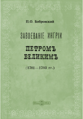 Завоевание Ингрии Петром Великим (1701-1703 гг.)